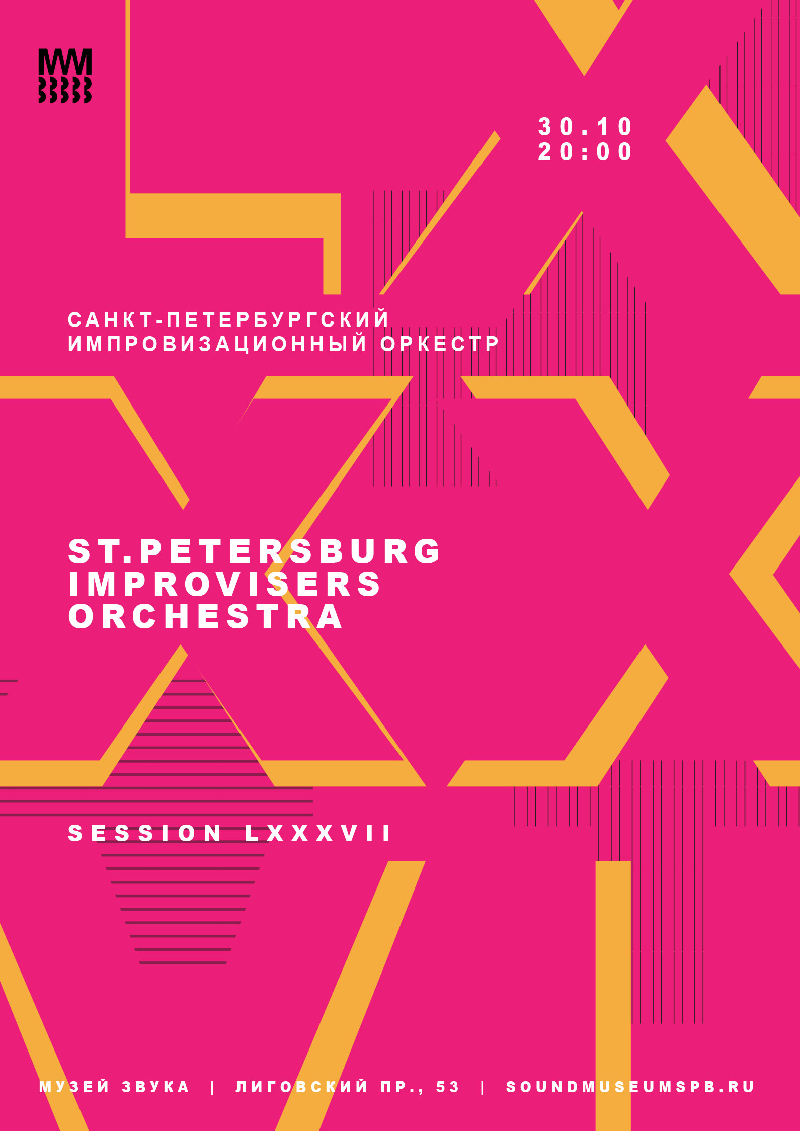 St.Petersburg Improvisers Orchestra: Session LXXXVII