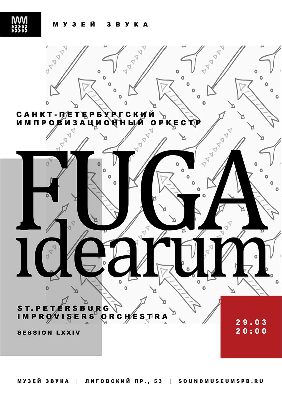 Session LXXIV: FUGA IDEARUM