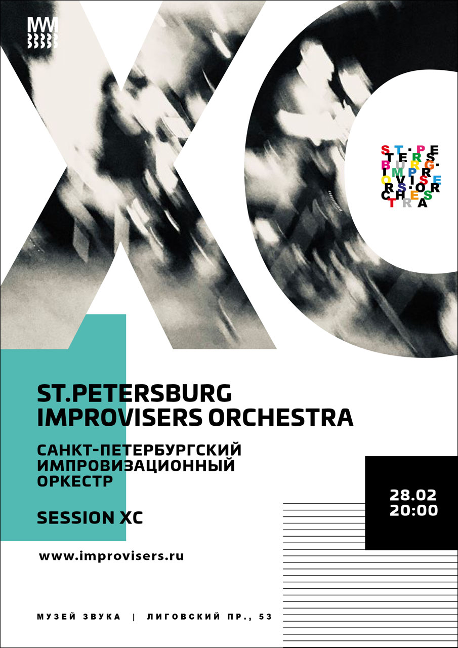 ST.PETERSBURG IMPROVISERS ORCHESTRA: Session XC