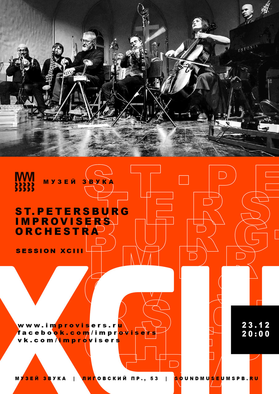 ST.PETERSBURG IMPROVISERS ORCHESTRA: Session XCIII